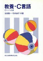 教養・C言語 C++への道(単行本)