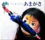 あまがさ(世界傑作絵本シリーズ)(児童書)