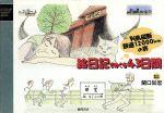 列島縦断鉄道12000kmの旅 絵日記でめぐる43日間 列島縦断鉄道12000kmの旅(単行本)