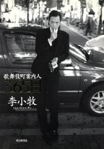 歌舞伎町案内人365日