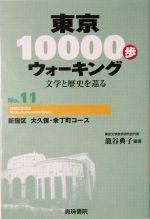 東京10000歩ウォーキング 文学と歴史を巡る-新宿区 大久保・余丁町コース(No.11)(単行本)