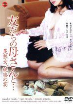友だちの母さんと・・・美熟女、秘密の宴(通常)(DVD)