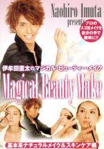 MAGICAL BEAUTY MAKE シリーズ1.「基本系ナチュラルメイク&スキンケア編」(通常)(DVD)