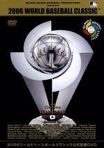 2006 WORLD BASEBALL CLASSIC(通常)(DVD)