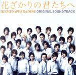 花ざかりの君たちへ~イケメン♂パラダイス オリジナルサウンドトラック(通常)(CDA)