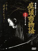 座頭市物語 DVD-BOX((ブックレット16P付))(通常)(DVD)