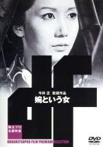 婉という女(通常)(DVD)