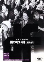 橋のない川(1)(通常)(DVD)