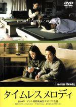 タイムレスメロディ(通常)(DVD)