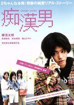 痴漢男(通常)(DVD)