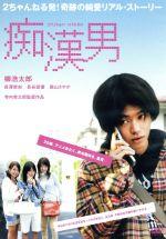 痴漢男 スペシャル・エディション(通常)(DVD)