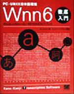 Wnn6徹底入門 PC-UNIX日本語環境 Wnn6+eWnn+dp/NOTE公式ガイドブック(CD-ROM1枚付)(単行本)