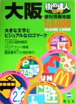でっか字大阪便利情報地図(街の達人)(単行本)