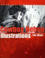 Toshihiro Kawamoto:Cowboy Bebop Illustrations The Wind(単行本)