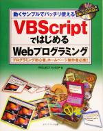 VBScriptではじめるWebプログラミング 動くサンプルでバッチリ使える プログラミング初心者、ホームページ制作者必携!!(CD-ROM1枚付)(単行本)