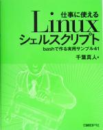 仕事に使えるLinuxシェルスクリプトbashで作る実用サンプル41