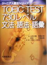 TOEIC TEST 730レベル 文法・語法・語彙(ジーニアス語法シリーズ)(別冊付)(単行本)