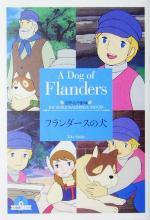 フランダースの犬 世界名作劇場(竹書房文庫18)(CD1枚付)(文庫)