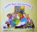 ばばばあちゃんのマフラー 英語版 ばばばあちゃんシリーズ(Tuttle for Kids)(児童書)
