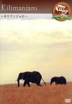 ビバ!アフリカ VOL-5「キリマンジャロ」(通常)(DVD)