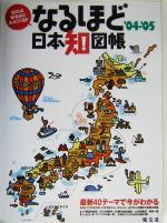なるほど日本知図帳 知れば知るほどみえてくる!!(2004-2005)(単行本)