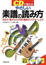 CDで覚える やさしい楽譜の読み方 読み方・書き方から作曲・編曲までマスターしよう(CD1枚付)(単行本)