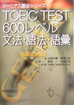 TOEIC TEST600レベル 文法・語法・語彙(ジーニアス語法シリーズ)(別冊付)(単行本)