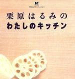栗原はるみのわたしのキッチン(単行本)