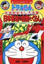 ドラえもんの社会科おもしろ攻略 日本各地の自然とくらし(ドラえもんの学習シリーズ)(児童書)