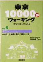 東京10000歩ウォーキング 文学と歴史を巡る-中央区 日本橋人形町・浜町コース(No.5)(単行本)