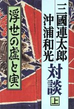 三国連太郎・沖浦和光 対談-浮世の虚と実(上)(単行本)