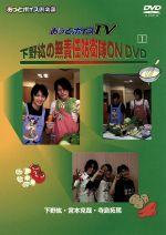 あっとボイスTV☆下野紘の無責任防衛隊ON DVD Ⅰ(通常)(DVD)