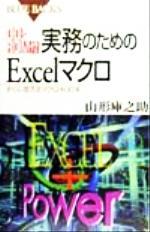 CD-ROM付 実務のためのExcelマクロ すぐに使えるマクロ400本(ブルーバックス)(CD-ROM1枚付)(新書)