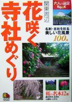 花咲く寺社めぐり 関東周辺(大人の遠足BOOK)(単行本)