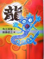 龍(児童書)