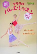 新・クララのバレエ・レッスンDVDつき バー&センター・レッスン(クララの本)(DVD1枚付)(単行本)