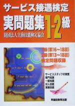 サービス接遇検定実問題集1‐2級(1級・第16~18回、2級・第13~18回)(別冊付)(単行本)