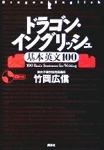 ドラゴン・イングリッシュ基本英文100(CD1枚付)(単行本)