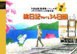 列島縦断鉄道乗りつくしの旅 JR20000km全線走破 秋編 絵日記でめぐる34日間(単行本)