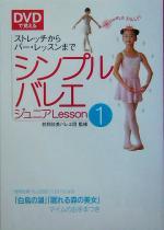 DVDで覚えるシンプルバレエジュニア-ストレッチからバー・レッスンまで(Lesson1)(DVD1枚付)(単行本)
