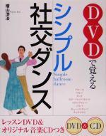 DVDで覚えるシンプル社交ダンス(CD1枚、DVD1枚付)(単行本)