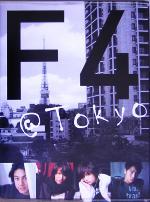 F4@TOKYO(DVD1枚、ポスター1枚付)(単行本)