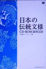 日本の伝統文様CD‐ROM素材250(CD-ROM1枚付)(単行本)