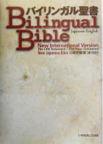 バイリンガル聖書(単行本)