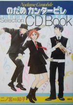 のだめカンタービレ Selection CD Book(CD1枚付)(単行本)