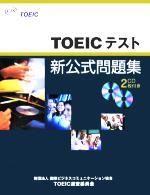 TOEICテスト新公式問題集(CD2枚付)(単行本)