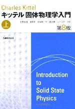 キッテル 固体物理学入門 第8版(上)(単行本)