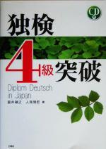 独検4級突破(CD1枚付)(単行本)