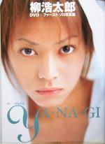 YA・NA・GI 柳浩太郎 DVD+ファーストソロ写真集(DVD-ROM1枚付)(単行本)