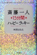 斎藤一人15分間ハッピーラッキー人生の成功者になる「ものすごくカンタンな道」